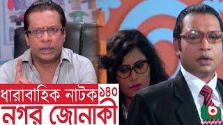 Bangla funny Natok | Nagar Jonaki | EP - 140 | Raisul Islam Asad, Intekhab Dinar, Jenny