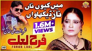 Sharafat Ali Khan Baloch   Farah Lal   New Saraiki Hits Tuhfah   2018   #Wattakhel_Production