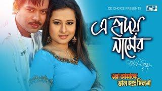 E Hridoy Namer | Kanak Chapa | Maruf | Purnima | Bangla Movie Song | FULL HD