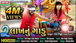 2 Lakhnu Gadu || Dev Pagli || HD Video || Ekta Sound