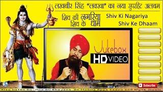Lakhbir Singh Lakkha Latest Hit Shiv Bhajan | Shiv Ki Nagariya Shiv Ke Dhaam | Jukebox