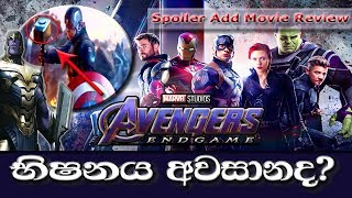 Avengers EndGame Spoiler Added Movie Review - Sinhala by TC5 Films