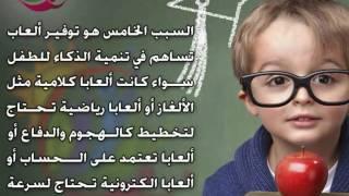 وسائل تزيد من ذكاء ابنك