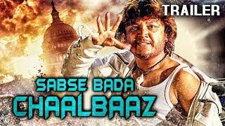 Sabse Bada Chaalbaaz (Bombaat) 2018 Official Hindi Dubbed Trailer | Ganesh, Ramya, Mukesh Rishi