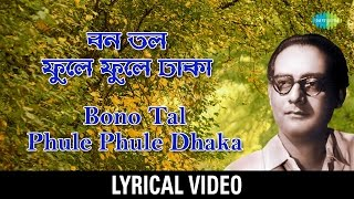 Bonotal Phule Phule Dhaka | বনতল ফুলে ফুলে ঢাকা | Hemanta Mukherjee | Bengali lyrical video