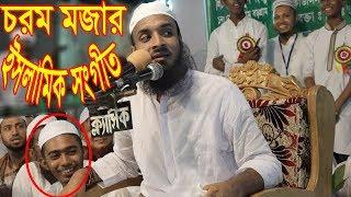 এত মজার ইসলামিক সংগীত [শুদু শুনতেই মন চায়] আব্দুল খালেক শরিয়তপুরী abdul khalek soriotpuri