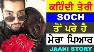 Jaani Story: Mainu Kehndi Teri Soch Ton Pare Hai Mera Pyar Dekho Full Video Oops Tv
