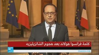 ماذا قال الرئيس الفرنسي عن إطلاق النار بالشانزليزيه؟