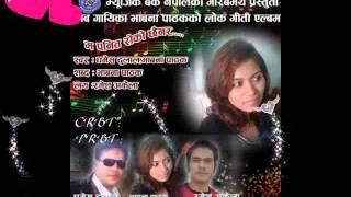 Ma pani ta roko chhaina ra…New Lok song 2071 by Bhawana Pathak & Ghamesh Dulal