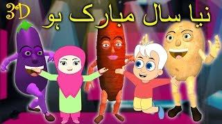 Happy New Year Song Urdu and More | نیا سال مبارک ہو | Top Dance Songs For Kids in Urdu HD