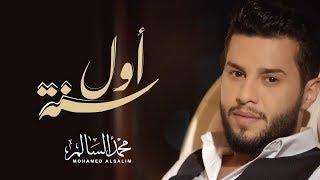 Mohamed AlSalim - Awal Sana (Exclusive) | محمد السالم - اول سنة (حصرياً) | 2017