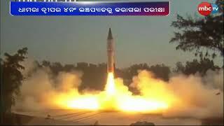 Agni-2 missile test fails in Orissa Balasore || MBCTV