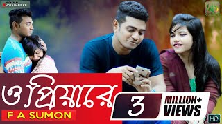 O Priya Re | FA Sumon | Bangla New Music Video 2018 by F A Sumon | Khoka Babu KB | KB Multimedia