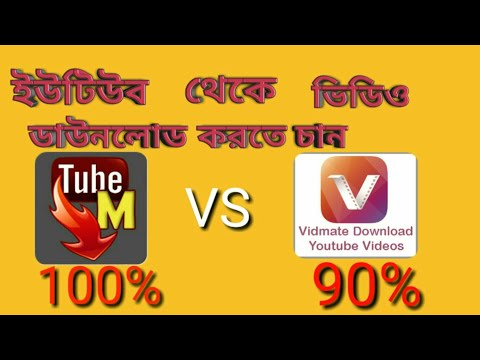 Xxx Mp4 How To Tubemate VS Vidmate Download Full Speed Phone Sndroid 3gp Sex