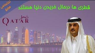 قطری ها صاحب چه دارایی هایی در جهان هستند