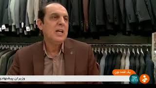 Iran Mens custom Tailored Suits, Semnan city كت شلوار دوز مردانه سمنان ايران