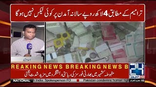 Under the Finance Act reduced Tax Discount For Salaried Class | 24 News HD