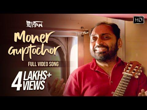 Xxx Mp4 Praktan Bangla Movie Moner Guptochar Full Video Song Anindya Chatterjee Prosenjit Rituparna 3gp Sex