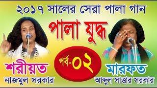 Pala gan 2017- শরিয়ত ও মারফত  (পর্বঃ ২)by Najmul sarkar & Abdul sattar sarkar.