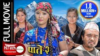 Paate 2 | पाते २ | Nepali Full Movie | Maotse Gurung | Anuta Gurung | Pritam Gurung