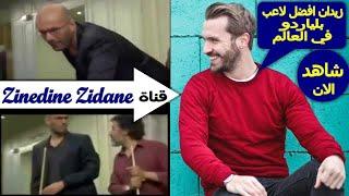 زين الدين زيدان افضل لاعب بلياردو فى العالم
