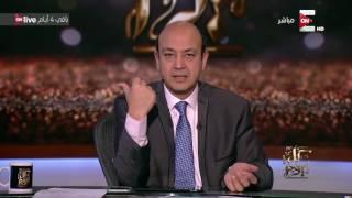 عمرو أديب: الناس اللي بتتريق على ثلاجات الجيش أحب أقولهم إن أشهر الشركات العالمية أصلها عسكري