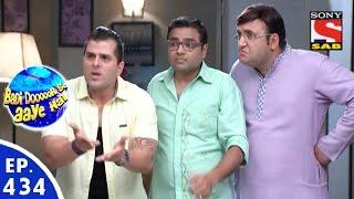 Badi Door Se Aaye Hain - बड़ी दूर से आये है - Episode 434 - 4th February, 2016