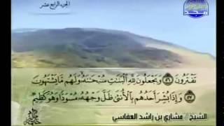 الجزء الرابع عشر (14) من القرآن الكريم بصوت الشيخ مشاري راشد العفاسي