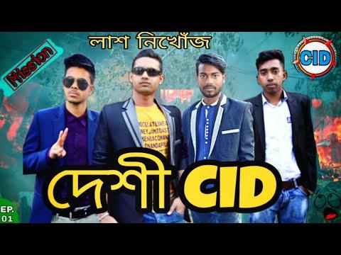 Xxx Mp4 দেশী CID লাশ নিখোঁজ Bangla New Funny Video 2019 Gazipur Express 3gp Sex