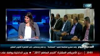 وفد مصرى لمتابعة تنفيذ المصالحة .. فتح وحماس فى القاهرة 6 أكتوبر المقبل