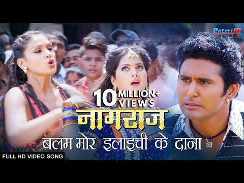 Xxx Mp4 Balam Mor Elaichi Ke Dana बलम मोर इलाइची के दाना Naagraaj Bhojpuri Movie Full Video Song 2018 3gp Sex