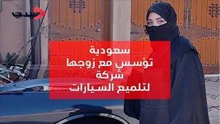 سعودية تؤسس مع زوجها شركة لتلميع السيارات
