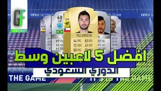 توقع افضل 5 لاعبين وسط في الدوري السعودي   FIFA 18