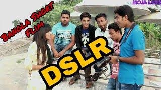 বাংলা শর্ট ফিল্ম DSLR,,,,,,,