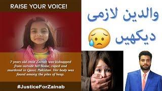 #ZainabMurderCase | ZainabMurderCase | Zainab Murder Case | #JusticeForZainab | Technical Qasar