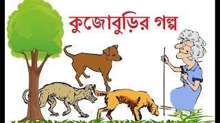 কুঁজো বুড়ির গল্প ছোটদের মজার বাংলা ফানি কাটুন। Bangla Funny Cartoon Kujoburir Golpo