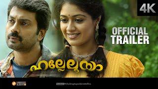 Hallelooya Official Trailer [Malayalam] ഹാല്ലേല്ലൂയാ ട്രൈലെർ - Narain - Meghana Raj - 2016