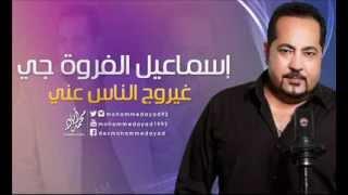 إسماعيل الفروة جي | غيروج الناس عني