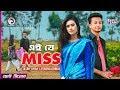 Ei Je Miss | Chotto Cinema | Tasrif Khan | Ishana Adrija | Official Short Film | 2019