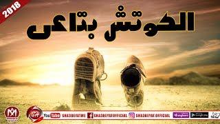 عطالله و رفعت صقر - اغنية الكوتش بتاعى (راب شعبي مصرى جديد ) Attalla - Refaat Sakr -El Kotsh Bta3i
