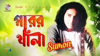 Sumon - Porer Thala | Tin Tekka | Soundtek