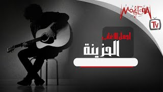 أجمل الاغاني الحزينة - انغام, عمرو دياب, حنان ماضي, الجريني, لؤي - Arabic Sad Songs