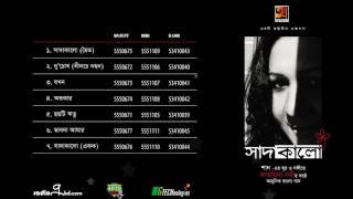 Shada Kalo | Fahmida Nabi | Full Album | Audio Jukebox