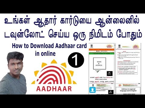 Xxx Mp4 HOW TO DOWNLOAD AADHAR CARD FROM ONLINE IN TAMIL 3gp Sex