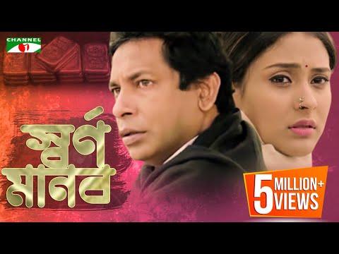 Xxx Mp4 Shornomanob Bangla Telefilm Mosharraf Karim Mehazabien Chowdhury Channel I TV 3gp Sex
