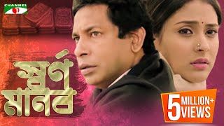 Shornomanob | Bangla Telefilm | Mosharraf Karim | Mehazabien Chowdhury | Channel i TV