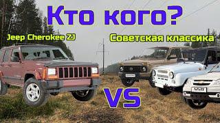 Jeep Cherokee ZJ против НИВА 2121, УАЗ-469 и Chevrolet Niva