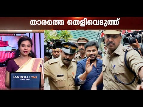 Investigation team along with Dileep collect evidence | Kaumudy News Headlines 6:30 PM