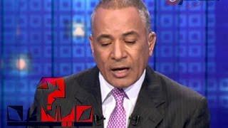 احمد موسي  | مين ده؟ 2