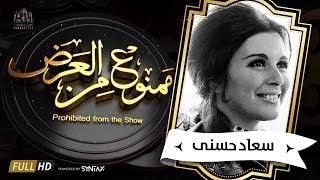.برنامج ممنوع من العرض - قصة حياة سعاد حسنى الجزء الاول